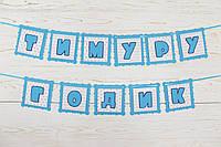 Гирлянда бумажная Тимуру годик Серо-голубая, фото 1