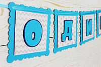 Гирлянда на день рождения серо-голубая