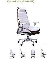 Геймерское кресло Raptor (Раптор) (ZM-A637T)