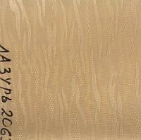 Рулонная штора Лазурь (1400х1600). 2063. Абрикос.