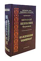 Об Искуплении. Митрополит Вениамин Федченков, фото 1