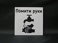 Табличка помыть руки 200*200 мм