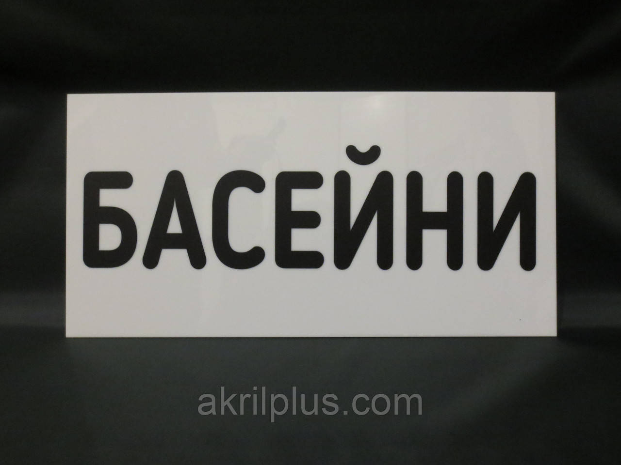 Таблички информационные с надписью 400*200 мм