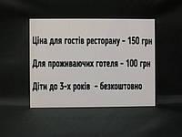 Табличка информационная с надписью 210*300 мм