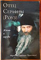 Отец Серафим (Роуз). Жизнь и труды Иеромонах Дамаскин (Христенсен). , фото 1