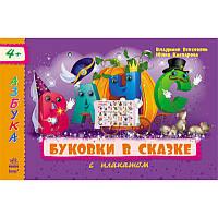 Детская обучающая книга «Азбука с плакатом: Буковки в сказке» С192009Р Ранок