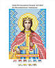 """Схема для частичной вышивки бисером 9х12 см """"Св. Великомученица Екатерина"""""""