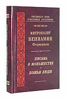 Письма о монашестве. Божьи люди. Митрополит Вениамин Федченков, фото 1