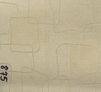 Рулонная штора Топаз (730х1600). 875. Беж.