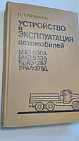 Устройство и эксплуатация автомобилей МАЗ-500А, МАЗ-5335, КрАЗ-257, УРАЛ-375Д Н.Толмачев