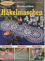 """Журнал по вязанию.   """"Hakelmaschen"""""""