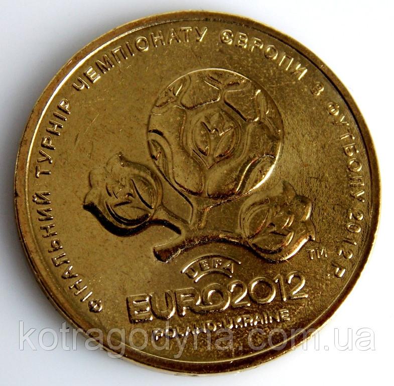 Юбилейная монеты Украина 1 гривна 2012 г. ЕВРО-2012  продажа, цена в ... fd2f14970a8