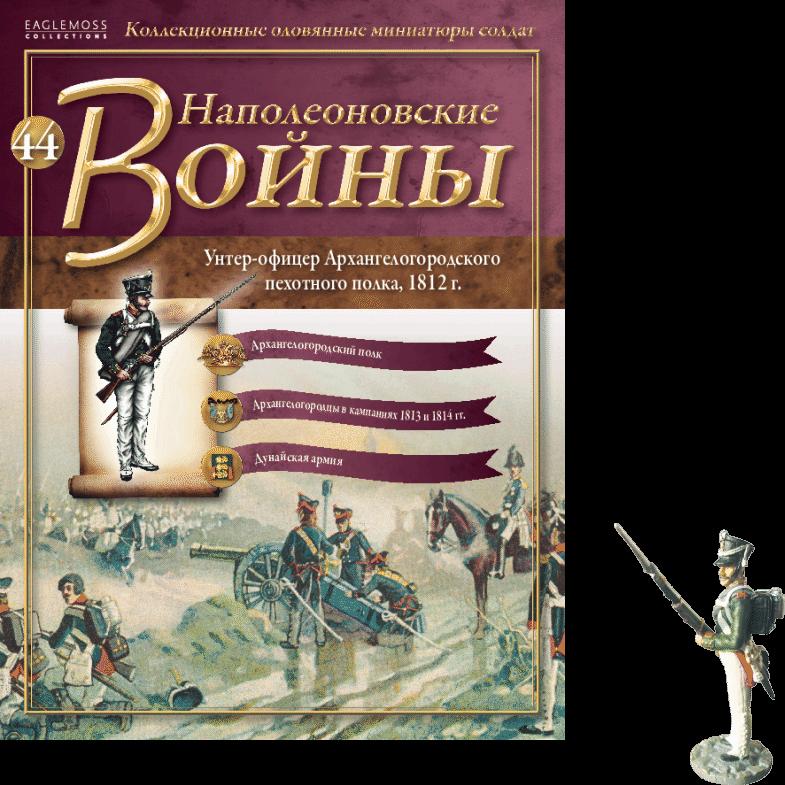 Наполеоновские войны №44 Унтер-офицер
