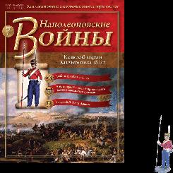 Наполеонівські війни №07