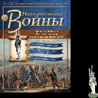 Наполеоновские войны №10