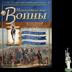 Наполеонівські війни №10