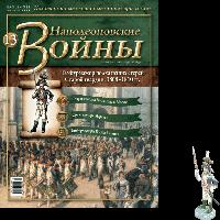Наполеоновские войны №13