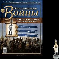 Наполеоновские войны №14