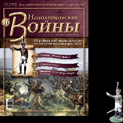 Наполеонівські війни №16