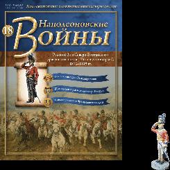 Наполеонівські війни №18