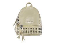 Женский рюкзак в стиле Michael Kors с заклепками маленький (бежевый) №9335