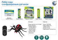 Робот-паук с инфракрасным датчиком с пультом в коробке (арт. rv0058673)