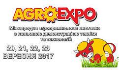 """Приглашаем на выставку """"AgroExpo-2017"""""""