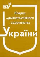 Кодекс адміністративного судочинства України
