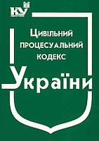 Цивільний процесуальний кодекс України