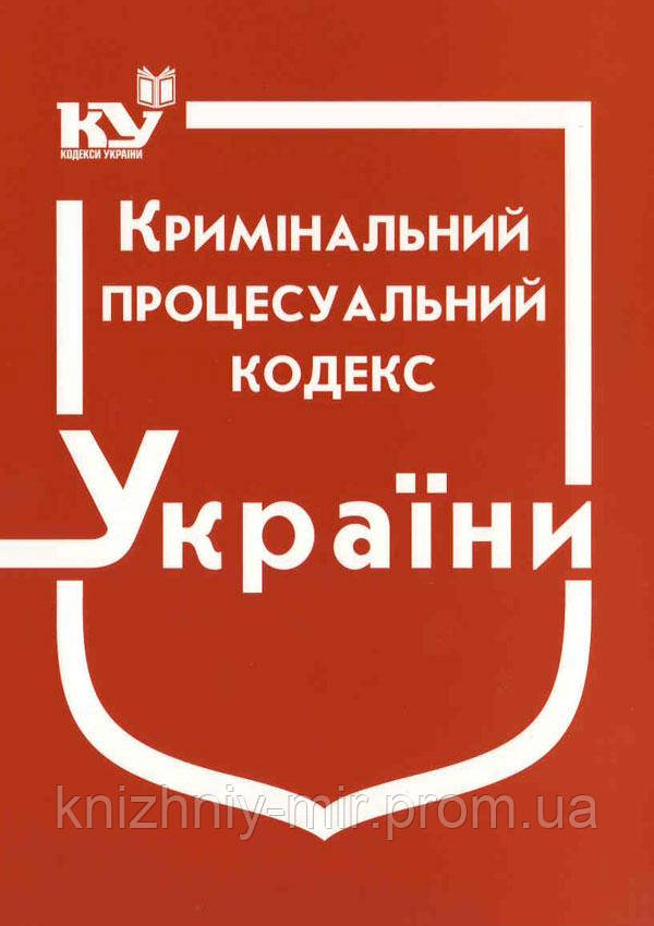 Кримінальний процесуальний кодекс України