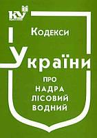 Кодекси України про надра, Лісовий, Водний кодекс