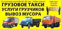 Грузчики Луганск. Грузчик в Луганске. ГРУЗчики Луганска, Разгрузить груз, грузы, выгрузить коробки, ящики, меш