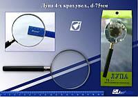 Лупа JO 75-YB, D=75мм, 4-хкратное увеличение, оправа пластик