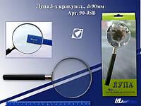 Лупа JO 90-JSB, D=90мм, 3-хкратное увеличение, оправа металл