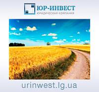 Минюст упростил регистрацию сельхозземель