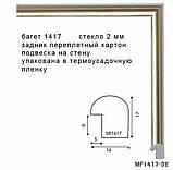 Фоторамка 21х30 багет 1417, фото 4