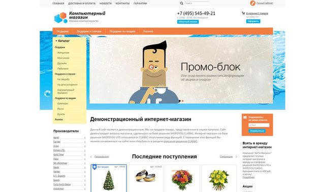 Дизайн интернет-магазина: 5 советов от профессионалов