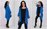 Женский кардиган Джаз (46-50, норма) — купить оптом от производителя в одессе 7км