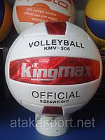 Волейбольный мяч KINGMAX