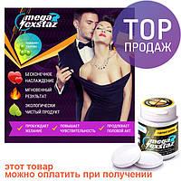 Mega Exstaz – возбуждающая жвачка для мужчин / Жевательная резинка для возбуждения Мега Екстаз