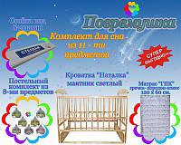 """Детский комплект для сна из 11 предметов: Кровать-""""Наталка"""" маятник светлый-8-ГПК"""