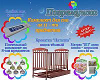 """Детский комплект для сна из 11 предметов: Кровать-""""Наталка"""" ящик темный-8-КП Люкс"""