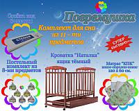 """Детский комплект для сна из 11 предметов: Кровать-""""Наталка"""" ящик темный-8-КПК"""