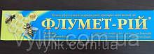 Флуметрий