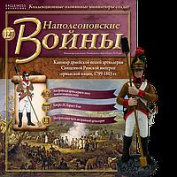 Наполеоновские войны №127