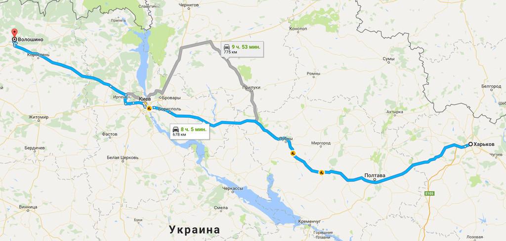 Харьков → Волошино