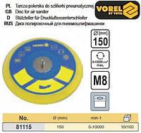 Круг полировальный Ø=150мм VOREL-81115