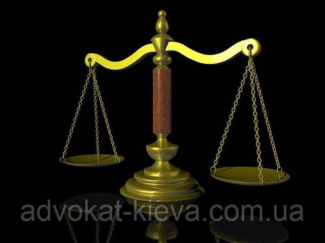 Услуги адвоката Киев цена