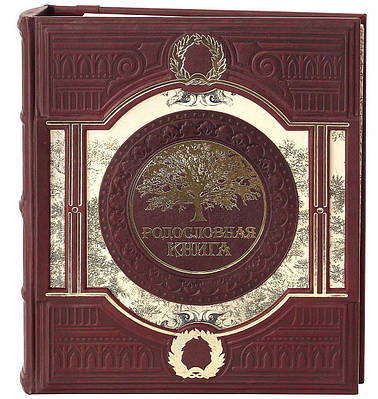 Родословная книга в кожаном переплете 620-08-01
