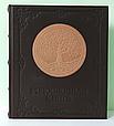 Родословная книга в кожаном переплете 620-07-02, фото 3